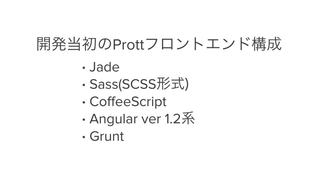 • Jade • Sass(SCSSܗࣜ  • CoffeeScript • Angular v...