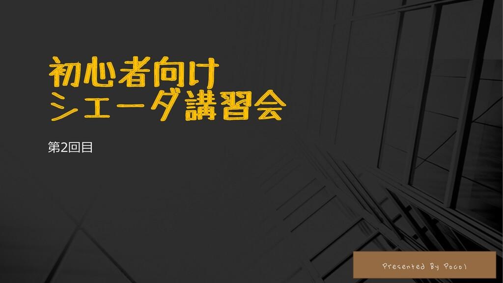 初心者向け シェーダ講習会 第2回目 Presented By Pocol