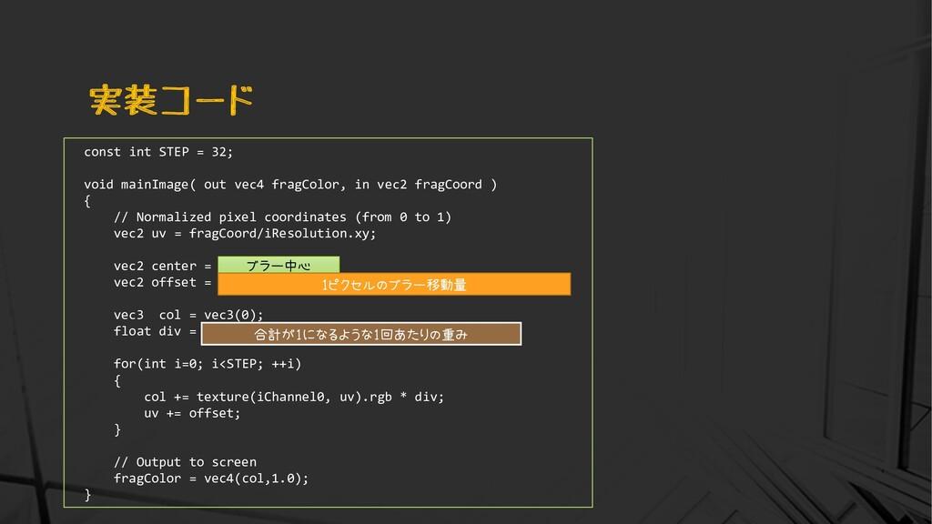 実装コード const int STEP = 32; void mainImage( out ...