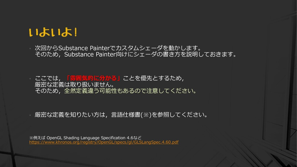 いよいよ! • 次回からSubstance Painterでカスタムシェーダを動かします。 そ...