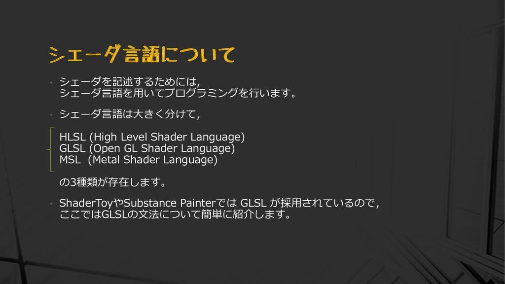 シェーダ言語について • シェーダを記述するためには, シェーダ言語を用いてプログラミングを行...
