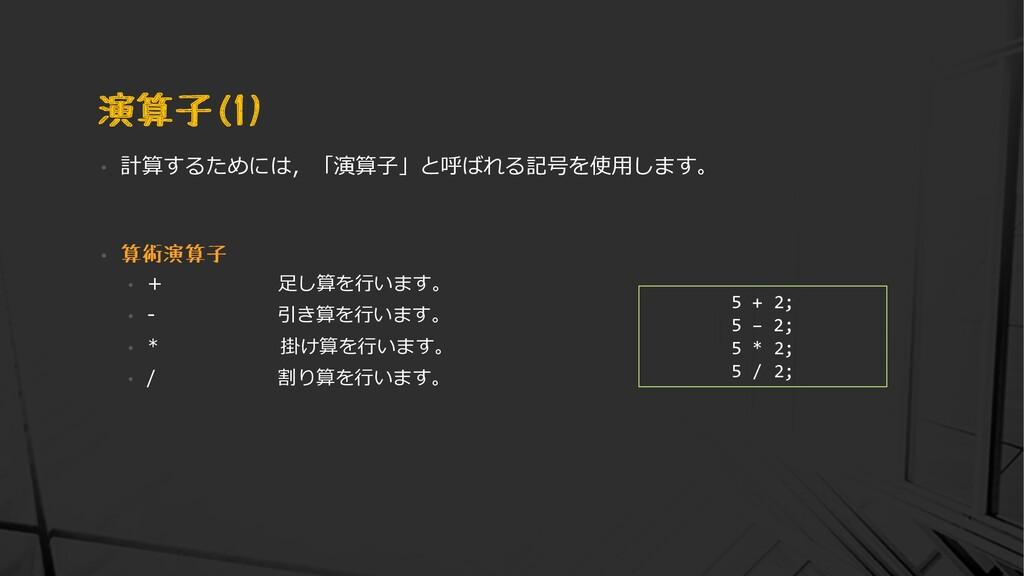 演算子(1) • 計算するためには,「演算子」と呼ばれる記号を使用します。 • 算術演算子 •...
