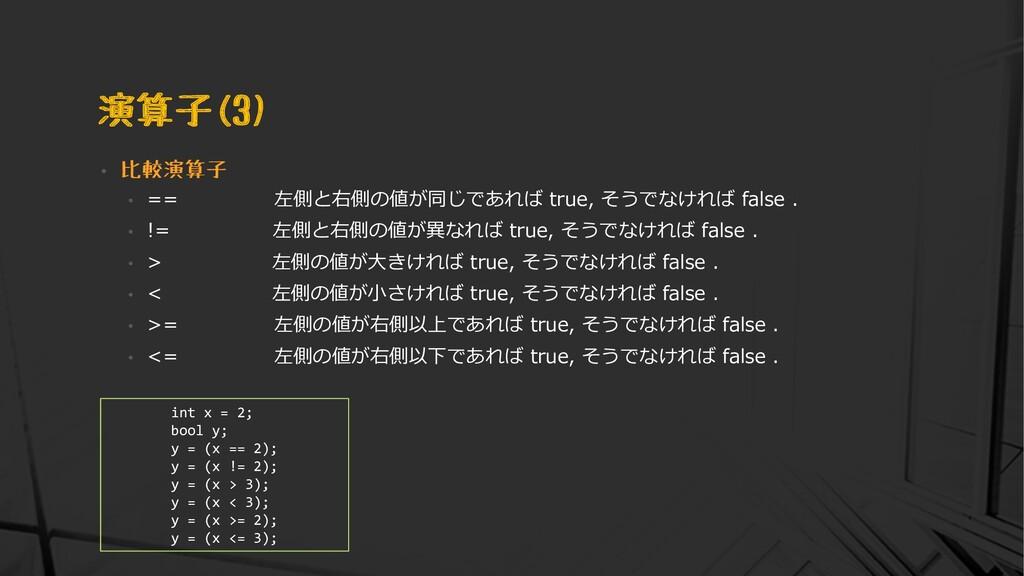 演算子(3) • 比較演算子 • == 左側と右側の値が同じであれば true, そうでなけれ...