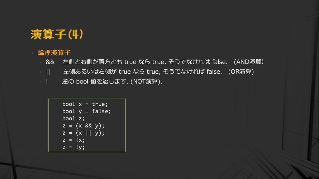 演算子(4) • 論理演算子 • && 左側と右側が両方とも true なら true, そう...