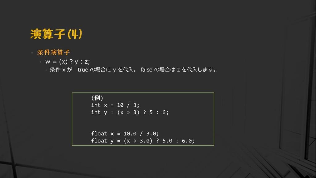 演算子(4) • 条件演算子 • w = (x) ? y : z; • 条件 x が true...