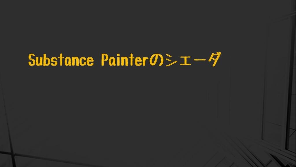 Substance Painterのシェーダ