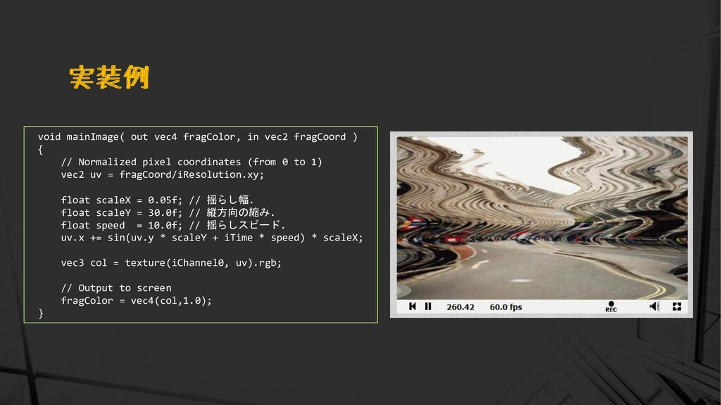 実装例 void mainImage( out vec4 fragColor, in vec2...