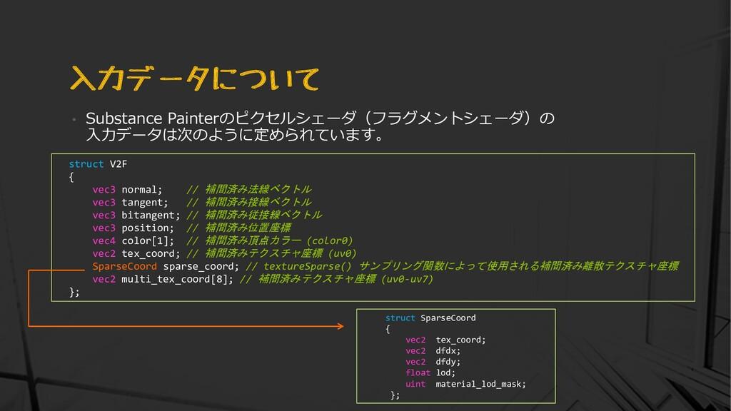 入力データについて • Substance Painterのピクセルシェーダ(フラグメントシェ...
