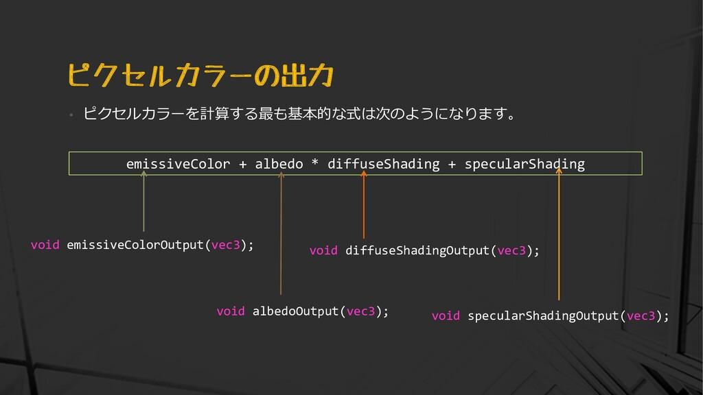 ピクセルカラーの出力 • ピクセルカラーを計算する最も基本的な式は次のようになります。 emi...