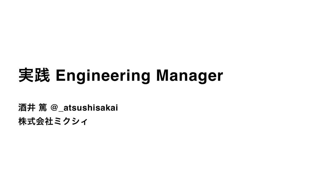 ࣮ફ Engineering Manager ञҪ ಞ @_atsushisakai גࣜձࣾ...