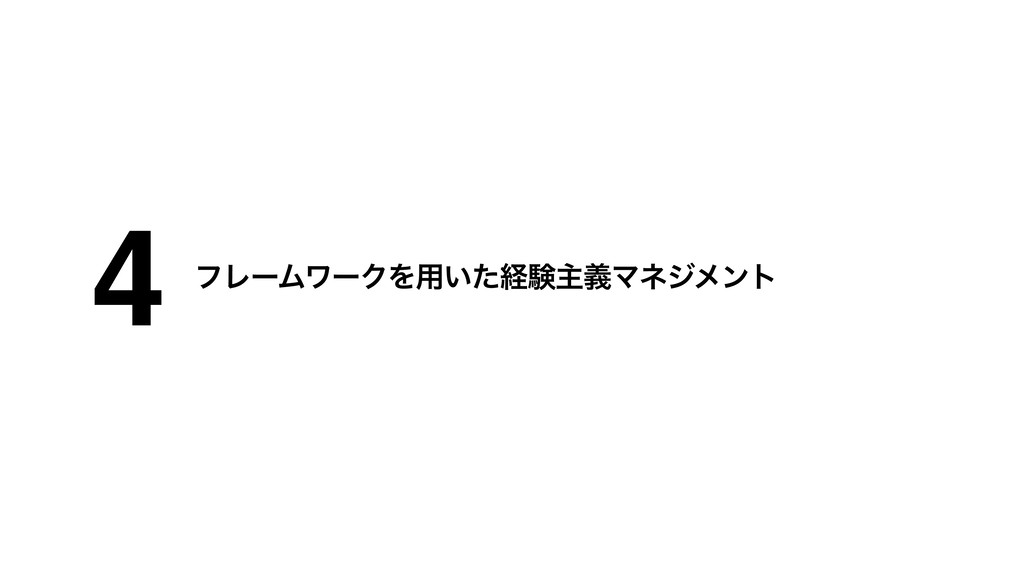 4 ϑϨʔϜϫʔΫΛ༻͍ͨܦݧओٛϚωδϝϯτ