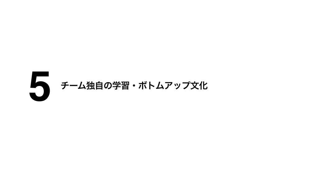 5 νʔϜಠࣗͷֶशɾϘτϜΞοϓจԽ