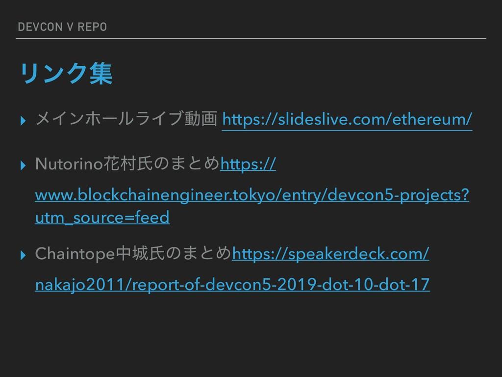 DEVCON V REPO ϦϯΫू ▸ ϝΠϯϗʔϧϥΠϒಈը https://slides...