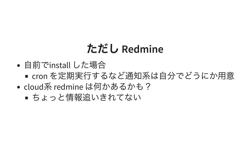 ただし Redmine ただし Redmine 自前でinstall した場合 cron を定...