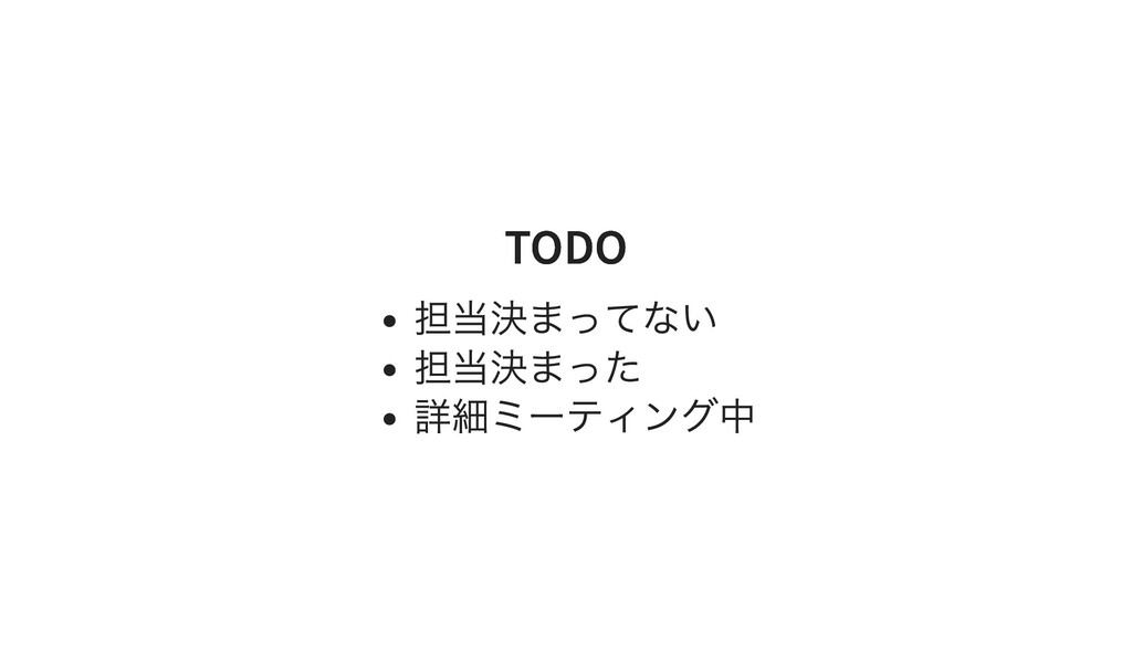 TODO TODO 担当決まってない 担当決まった 詳細ミーティング中