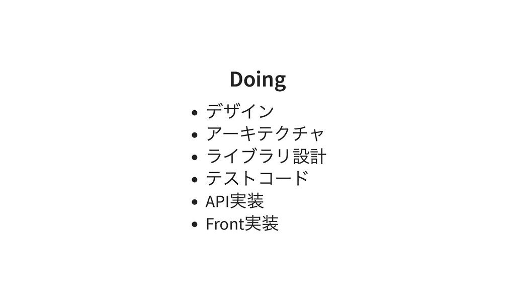 Doing Doing デザイン アーキテクチャ ライブラリ設計 テストコード API 実装 ...
