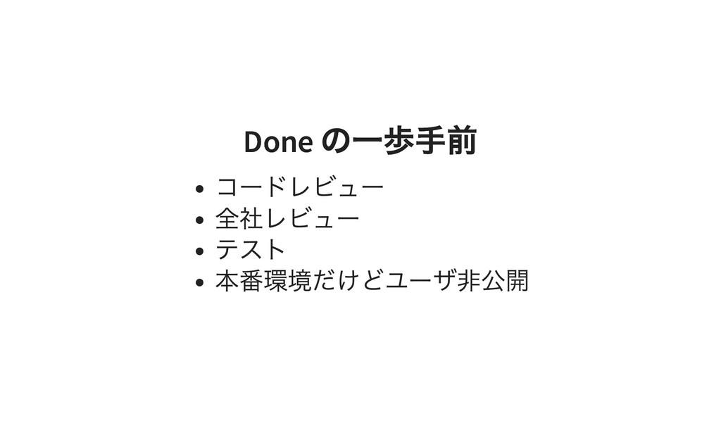 Done の一歩手前 Done の一歩手前 コードレビュー 全社レビュー テスト 本番環境だけ...