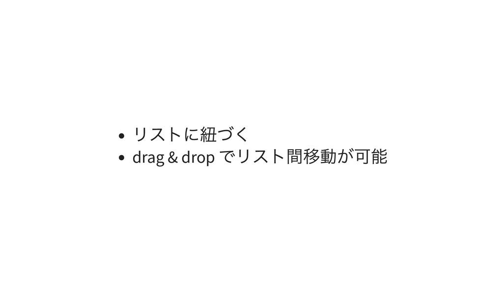 リストに紐づく drag & drop でリスト間移動が可能
