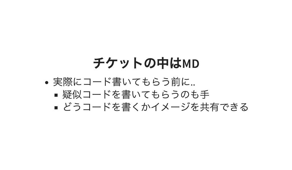 チケットの中は MD チケットの中は MD 実際にコード書いてもらう前に.. 疑似コードを書い...