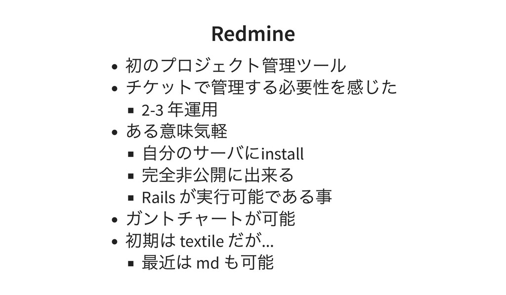 Redmine Redmine 初のプロジェクト管理ツール チケットで管理する必要性を感じた ...