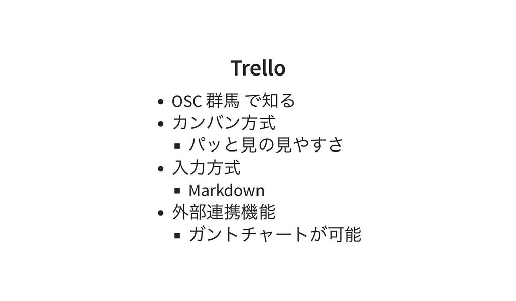 Trello Trello OSC 群馬 で知る カンバン方式 パッと見の見やすさ 入力方式 ...