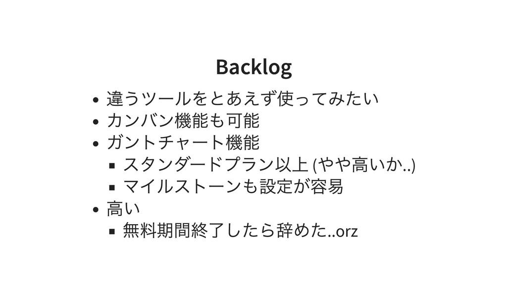 Backlog Backlog 違うツールをとあえず使ってみたい カンバン機能も可能 ガントチ...