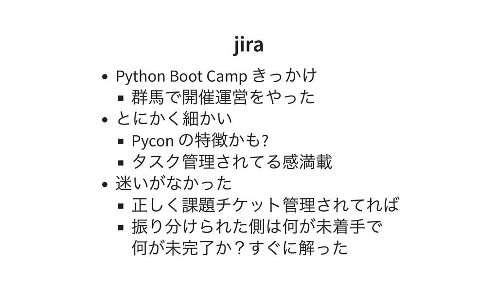 jira jira Python Boot Camp きっかけ 群馬で開催運営をやった とにか...