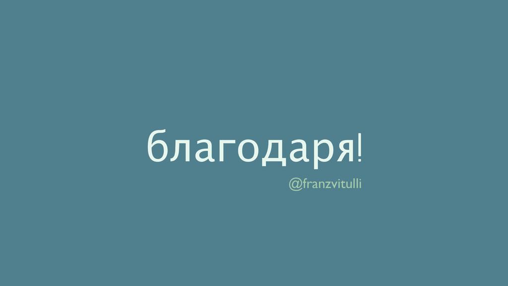 благодаря! @franzvitulli