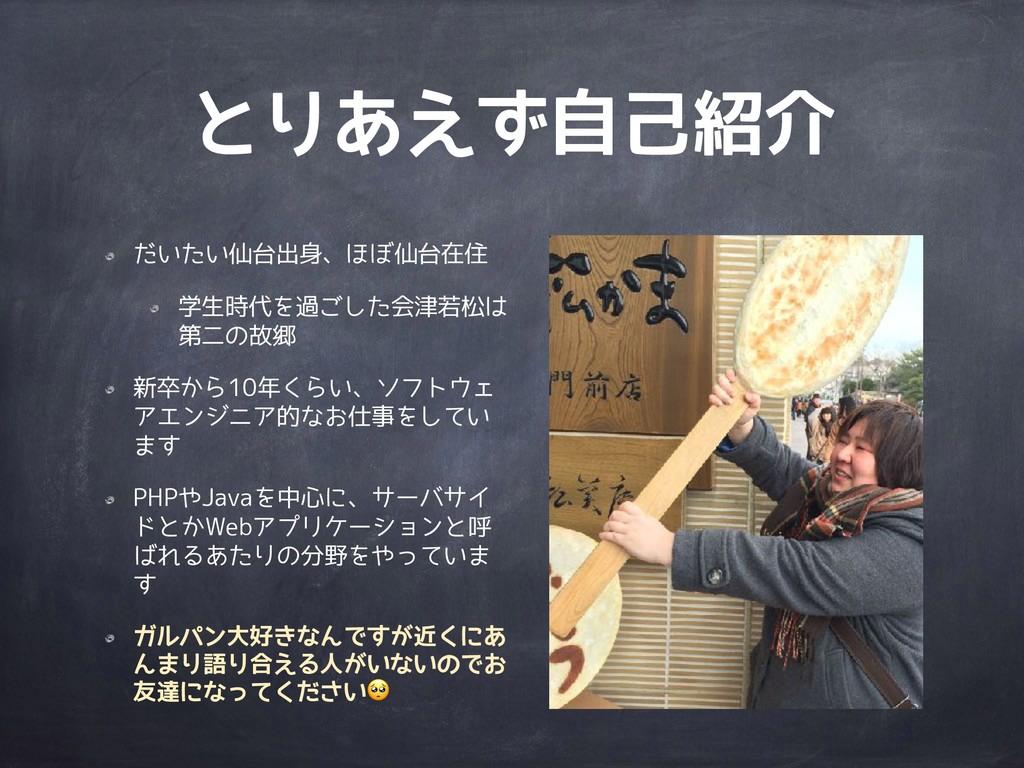 とりあえず自己紹介 だいたい仙台出身、ほぼ仙台在住 学生時代を過ごした会津若松は 第二の故郷 ...