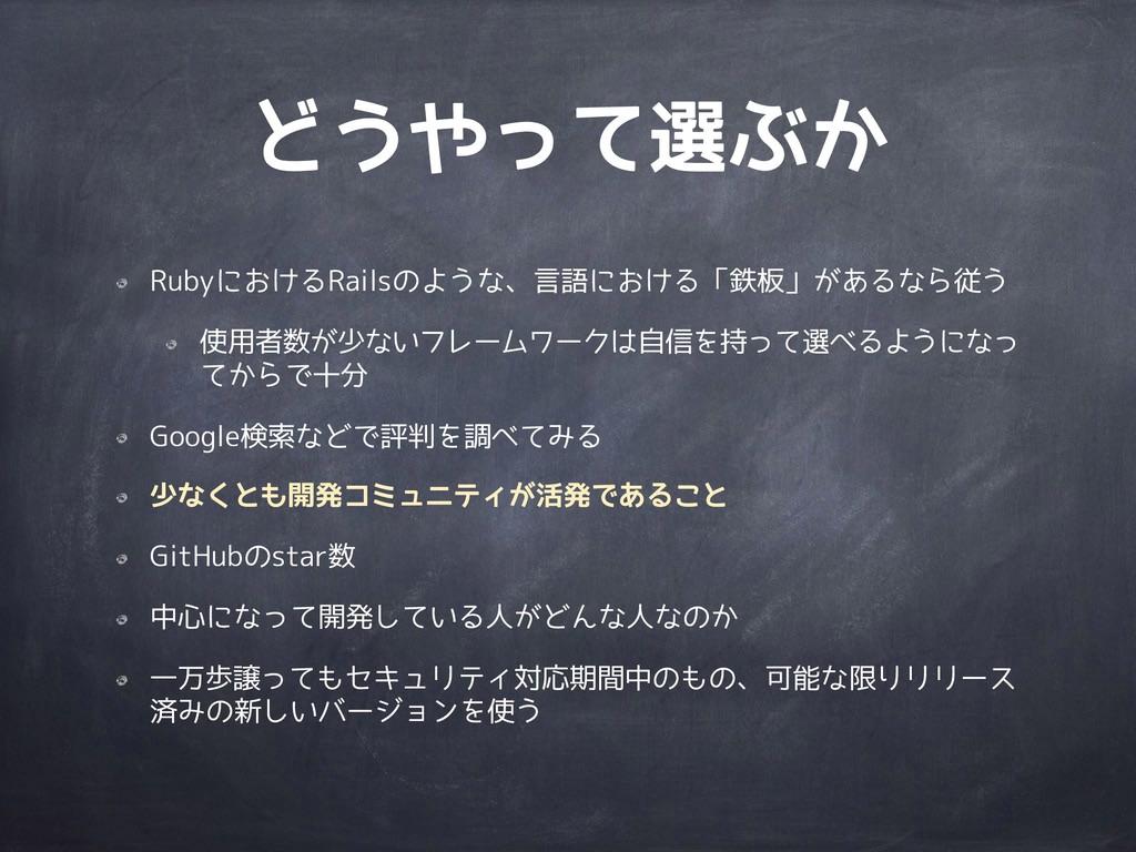どうやって選ぶか RubyにおけるRailsのような、言語における「鉄板」があるなら従う 使用...