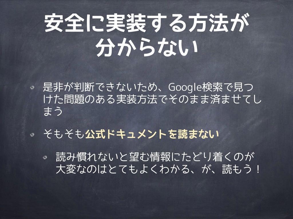 安全に実装する方法が 分からない 是非が判断できないため、Google検索で見つ けた問題のあ...