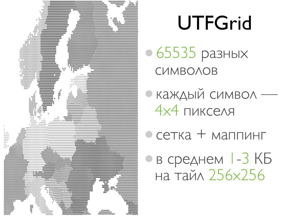 UTFGrid •65535 разных символов •каждый символ —...