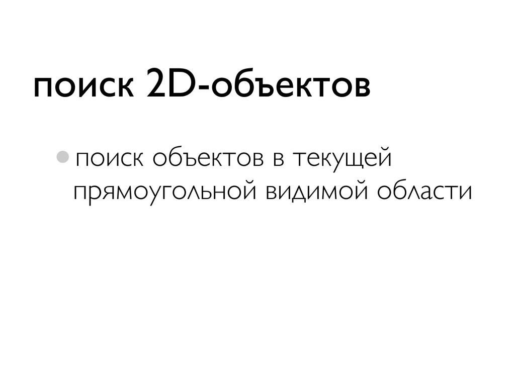 поиск 2D-объектов •поиск объектов в текущей пря...