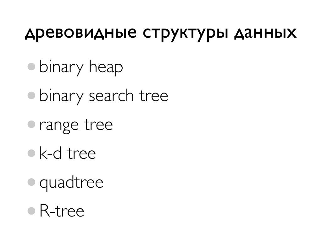 древовидные структуры данных •binary heap •bina...