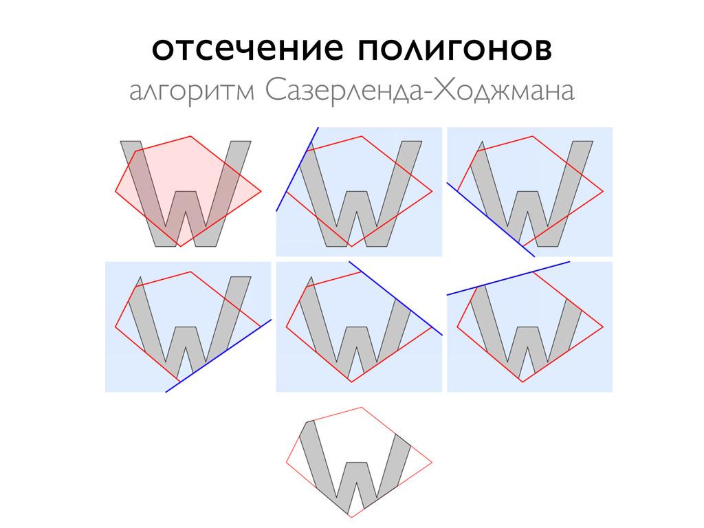 отсечение полигонов алгоритм Сазерленда-Ходжмана