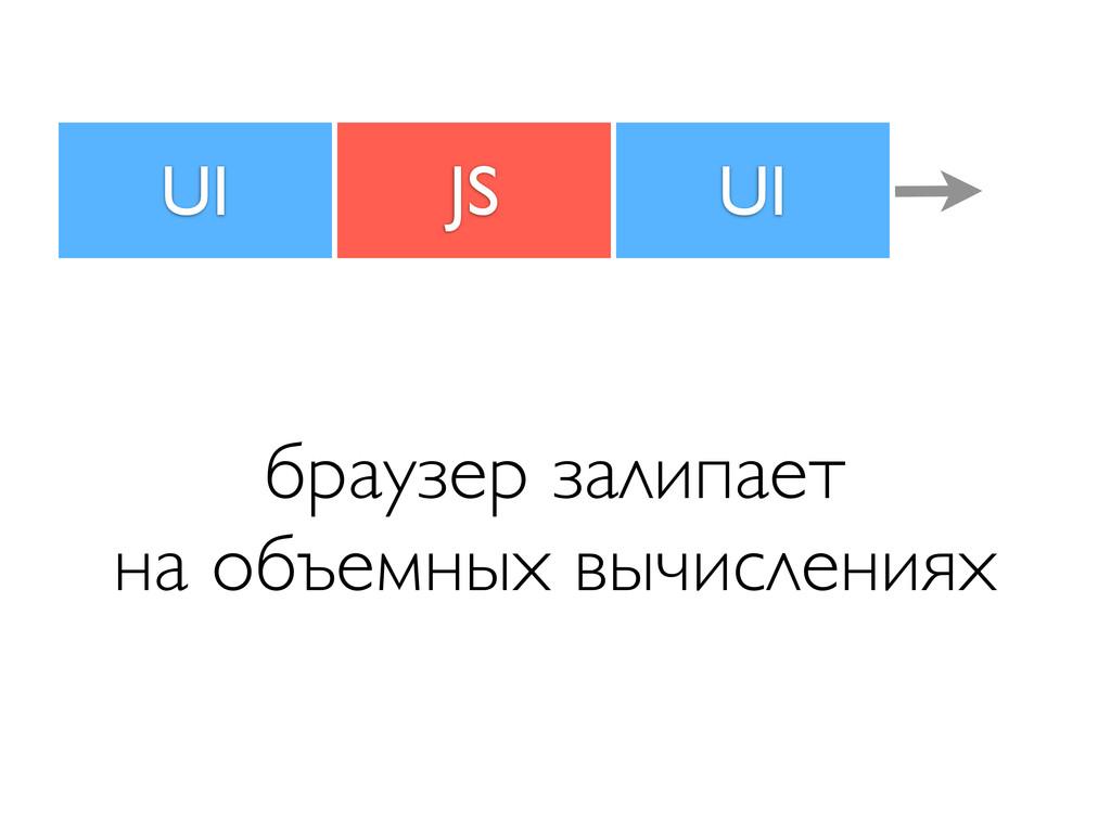 UI JS браузер залипает на объемных вычислениях ...