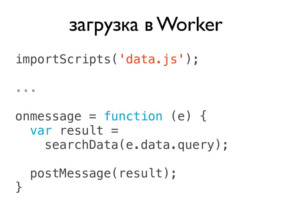 importScripts('data.js'); ... onmessage = funct...