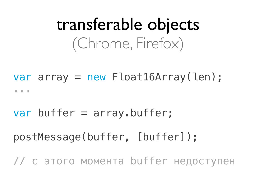 var array = new Float16Array(len); ... var buff...