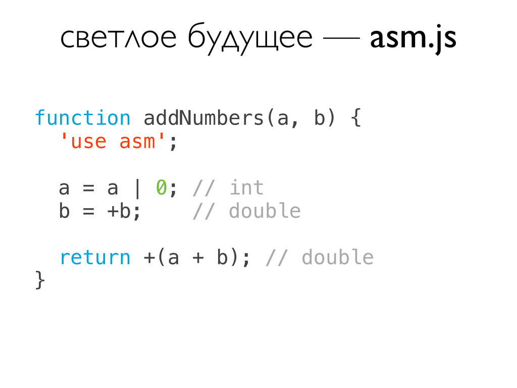 function addNumbers(a, b) { 'use asm'; a = a | ...