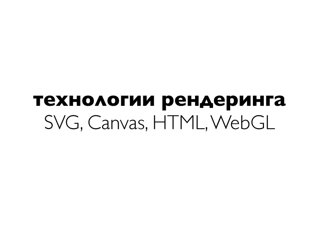 технологии рендеринга SVG, Canvas, HTML, WebGL