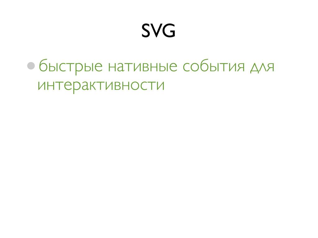 SVG •быстрые нативные события для интерактивнос...