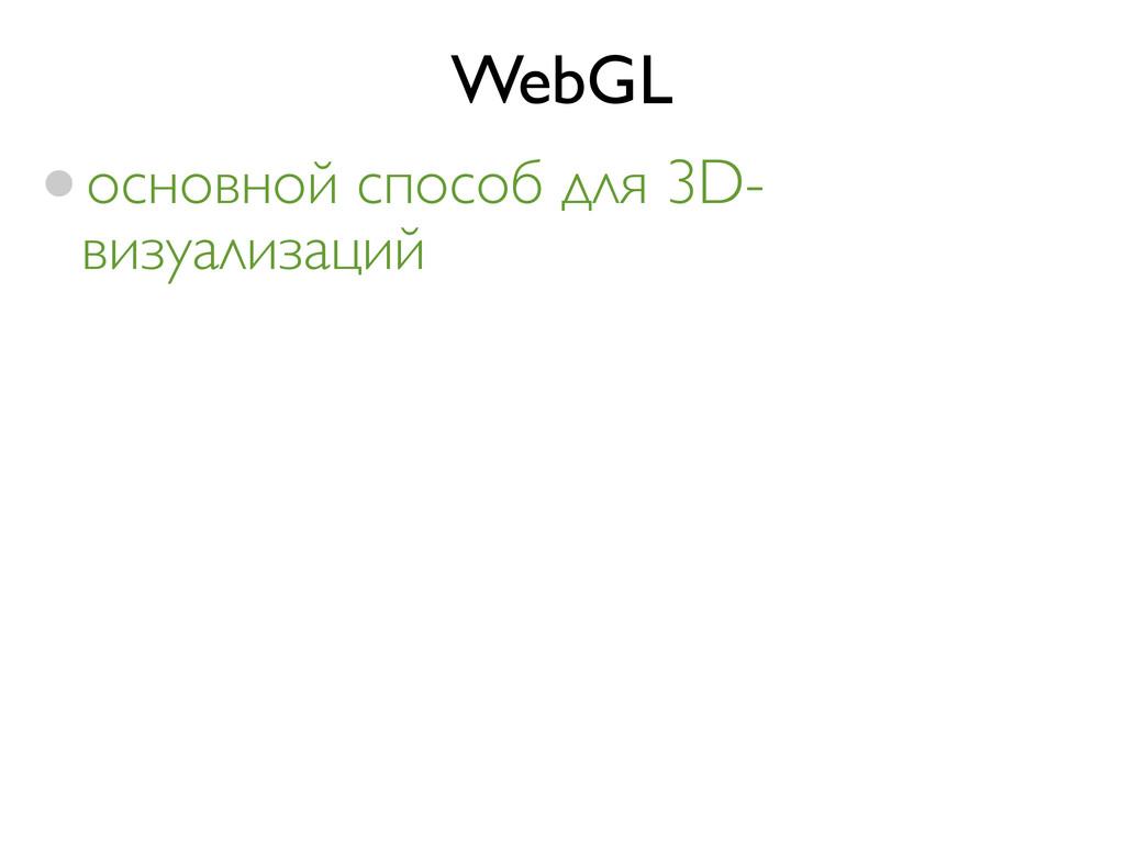 WebGL •основной способ для 3D- визуализаций