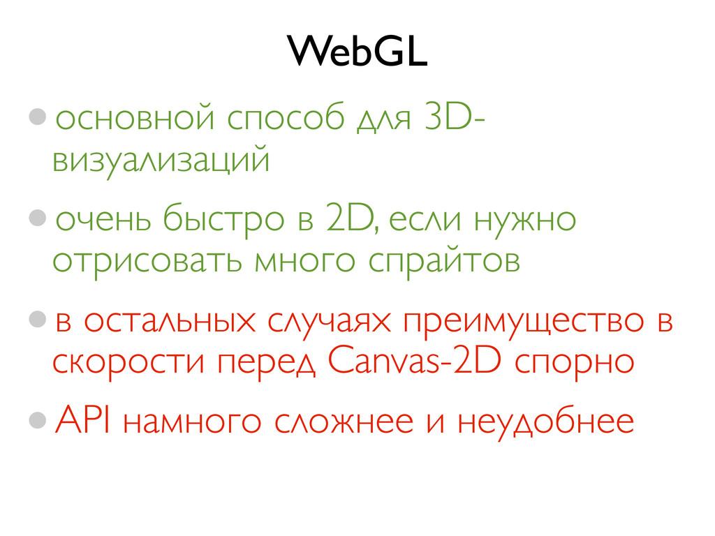 WebGL •основной способ для 3D- визуализаций •оч...