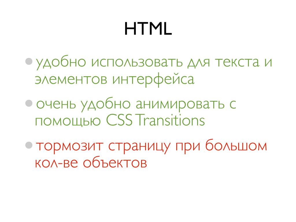 HTML •удобно использовать для текста и элементо...