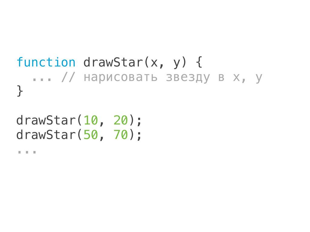 function drawStar(x, y) { ... // нарисовать зве...