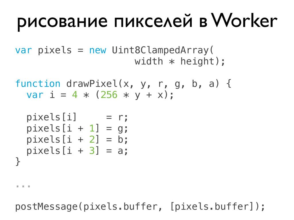var pixels = new Uint8ClampedArray( width * hei...