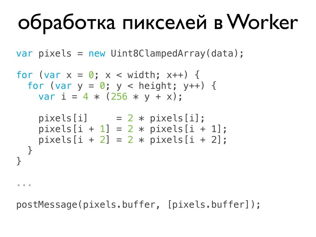 var pixels = new Uint8ClampedArray(data); for (...