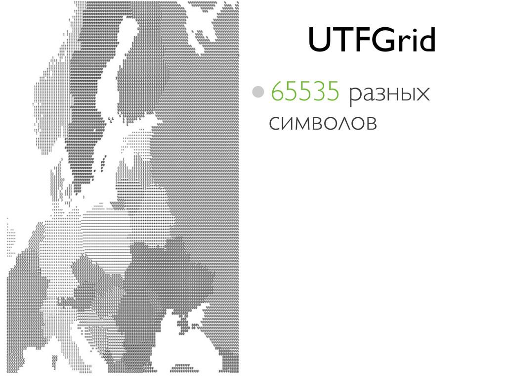 UTFGrid •65535 разных символов