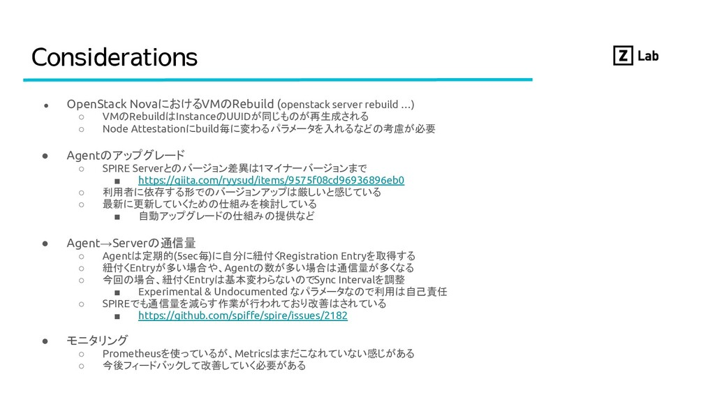 Considerations ● OpenStack NovaにおけるVMのRebuild (...