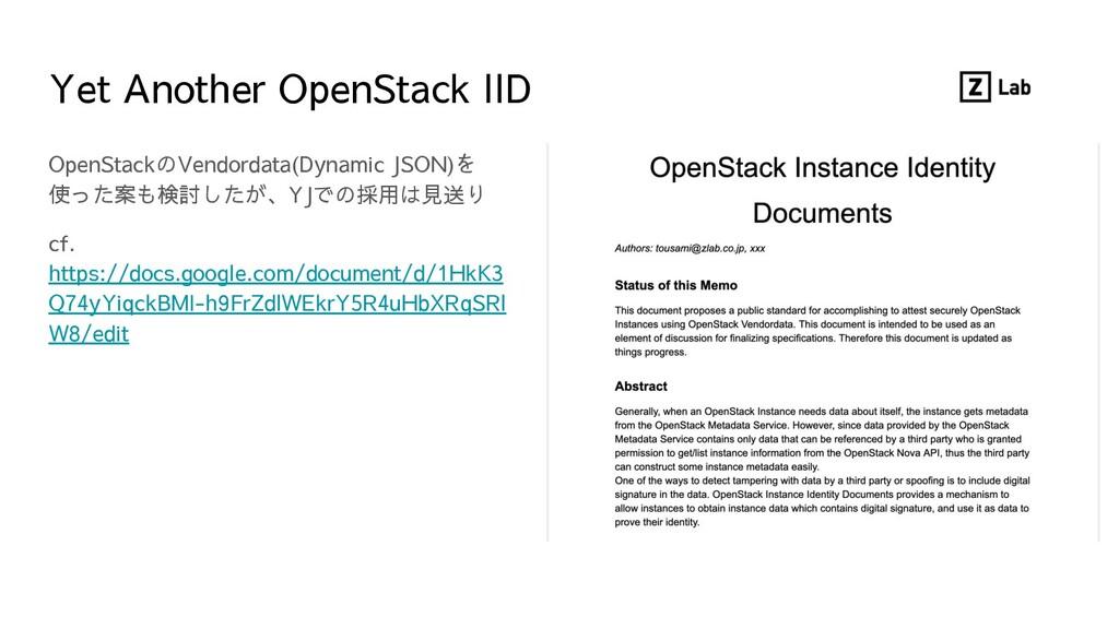 Yet Another OpenStack IID OpenStackのVendordata(...